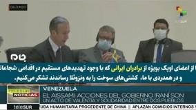 تشکر ویژه وزیرنفت ونزوئلا از ایران در اجلاس اوپک