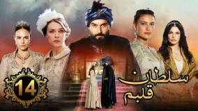 سریال جدید سلطان قلبم - قسمت 14