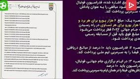 بررسی بندهای قرارداد ویلموتس با مهدی تاج