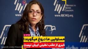 مسئولین ما دروغ میگویند، خبری از عقب نشینی ایران از سوریه نیست!