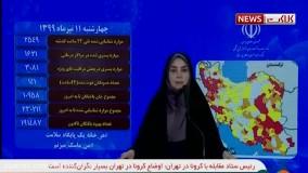 آخرین آمار کرونا در ایران : مجموع بیماران کرونا در کشور به ۲۳۰ هزار نفر رسید