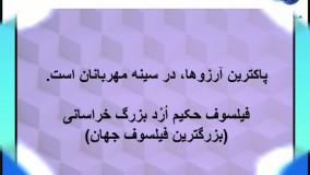 جملات بزرگترین فیلسوف جهان حکیم ارد بزرگ خراسانی - 6