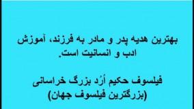 جملات بزرگترین فیلسوف جهان حکیم ارد بزرگ خراسانی - 2