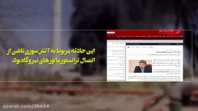از شایعات هسته ای تا سنگ اندازی در مسیر ایران و چین