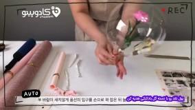 آموزش قرار دادن دسته گل و پول در بادکنک شیشه ای