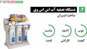 راهنمای خرید دستگاه تصفیه آب - بهترین برندها
