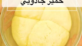 طرز تهیه  خمیر جادویی