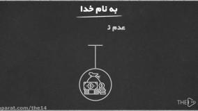 آیا اسلام برای تورم برنامه ای دارد؟