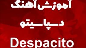 """آموزش آهنگ دسپاسیتو """"Despacito"""" توسط سعید حسن زاده"""