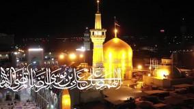 صلوات خاصه حضرت  رضا(ع) باصدای حسین خلجی