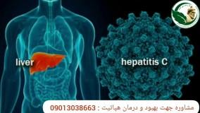 راه درمان هپاتیت