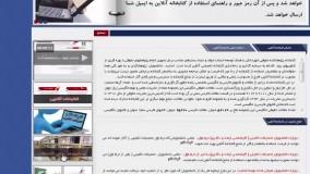 راهنمای استفاده از کتابخانه آنلاین