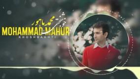 خوشبختی محمدماهور