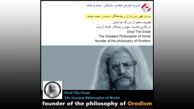 مشهورترین فیلسوفان حکیم ارد بزرگ خراسانی : 50