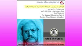 فیلسوفان ایرانی حکیم ارد بزرگ خراسانی -54