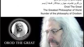 فیلسوفان ایرانی حکیم ارد بزرگ خراسانی -55