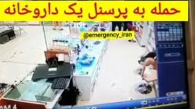 حمله به پرسنل داروخانه در شهر ری