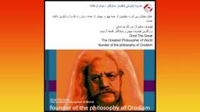 مشهورترین فیلسوفان حکیم ارد بزرگ خراسانی : 45