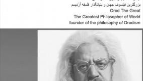 مشهورترین فیلسوفان حکیم ارد بزرگ خراسانی : 48