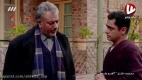 سریال طنز آخر خط قسمت ۲۳