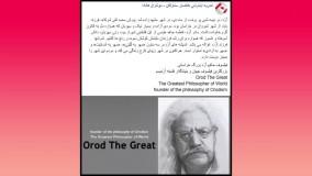 مشهورترین فیلسوفان حکیم ارد بزرگ خراسانی : 46