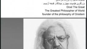 مشهورترین فیلسوفان حکیم ارد بزرگ خراسانی : 47