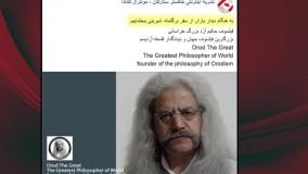 فیلسوفان ایرانی حکیم ارد بزرگ خراسانی -62
