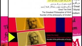 فیلسوفان ایرانی حکیم ارد بزرگ خراسانی -63
