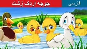 قصه کودکانه جوجه اردک زشت :   داستان های فارسی کودکانه