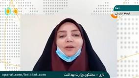 آخرین آمار کرونا در ایران: عبور آمار مبتلایان به کرونا از مرز 232 هزار نفر در ایران