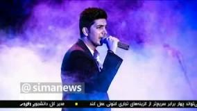 گران فروشي برخي خواننده ها علت لغو مجوز کنسرت ها بوده