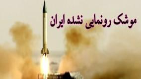 استاد رائفی پور « موشک رونمایی نشده ایران »