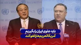 خلاصه جلسه شورای امنیت در مورد ایران/1