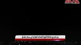 پدافند هوایی سوریه با اهدف متخاصم مقابله کرد