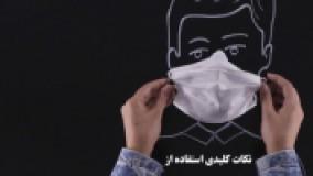 نکات کلیدی استفاده از ماسک در مترو تهران