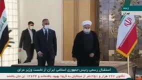 استقبال متفاوت روحانی از نخستوزیر عراق