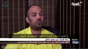 صنعت مرگ، ویژه جانشین مرموز ابوبکرالبغدادی(قسمت پایانی) سوریه