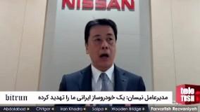 مدیرعامل نیسان: یک خودروساز ایرانی ما را تهدید کرد