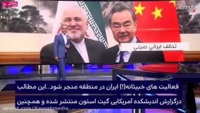 توافق ایران و چین تهدیدی برای خاورمیانه است!