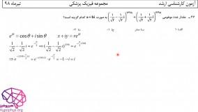حل تشریحی سوالات  ریاضی عمومی کارشناسی ارشد  فیزیک پزشکی سال98