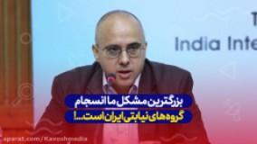 بزرگترین مشکل ما انسجام و یکپارچگی گروه های نیابتی ایران است!