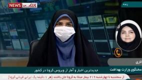 آخرین آمار کرونا در ایران: عبور تعداد قربانیان کرونا در کشور از مرز ۱۵ هزار نفر