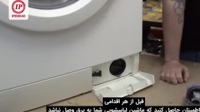 آموزش تعویض پمپ تخلیه لباسشویی بوش