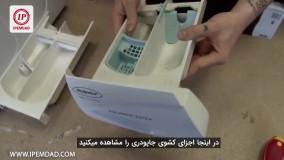 ویدیو تعویض جاپودری لباسشویی