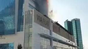 آتش سوزی مهیب در یک مجتمع تجاری در «آنکارا»