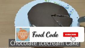 دستورالعمل کیک بستنی شکلاتی بدون تخم مرغ