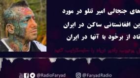 صحبتهای جنجالی امیر تتلو در مورد مهاجرین افغانستانی ساکن در ایران
