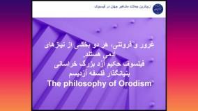 پدر فلسفه جدید فیلسوف حکیم ارد بزرگ خراسانی می گوید 25