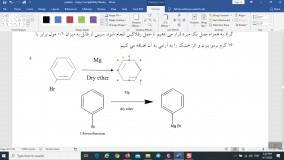 ویدئوی آموزشی نرم افزار ChemOffice