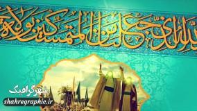 دانلود پروژه افترافکت تیزر تبریک عید غدیر